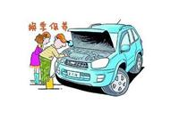 汽车换季要注意 秋季汽车如何保养