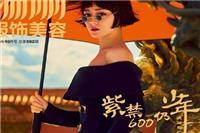 90后顶流迪丽热巴齐耳短发曝光 热巴红妆复古中国风又美又飒