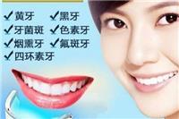 怎么样能够让牙齿快速变白 冷光牙齿美白仪美白牙齿真的有用吗?