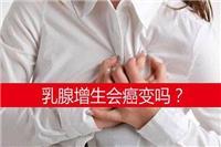 女人乳腺增生怎么调理最好方法是什么 预防乳腺增生的3大方法介绍